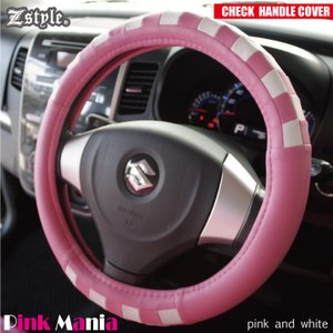 ハンドルカバー ピンクベース&ホワイトチェック Z-style Sサイズ|carestar