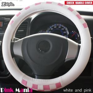 ハンドルカバー ホワイトベース&ピンクチェック Sサイズ z-style|carestar