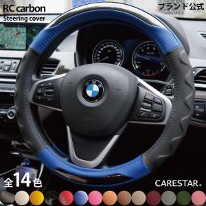 ハンドルカバー RC カーボン Sサイズ D型 O型 ステアリング カバー 軽自動車 普通車 内装用品 送料無料 Z-style ブランド正規品|carestar