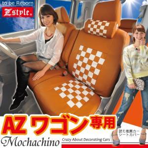 シートカバー AZワゴン 車種専用 z-style モカチーノ MJ21S MJ22S|carestar