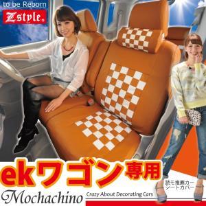 シートカバー ekワゴン ekスポーツ ekカスタム ミツビシ 専用 モカチーノ z-style|carestar