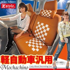 シートカバー モカチーノ 軽自動車 汎用タイプ z-style|carestar