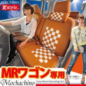 シートカバー MRワゴン MF21S 車種専用 モカチーノスタイル|carestar