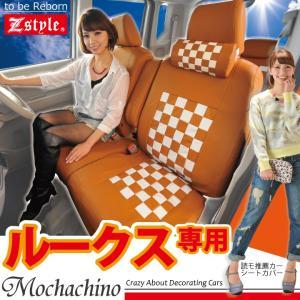 シートカバー ルークス ML21S 専用 モカチーノ z-style|carestar