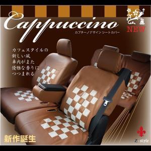 ステラ 専用設計 シートカバー カプチーノスタイル|carestar