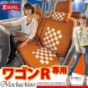 チェック柄 スズキ ワゴンR シートカバー モカチーノ 軽自動車 車用 車種別専用タイプ レザー Z-style|carestar