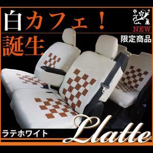 シートカバー ラパン 専用 ラテホワイト HE21S ※オーダー生産【約45日後のお届け】代引き不可|carestar