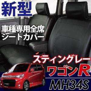 ワゴンRスティングレー シートカバー 車種専用 新型 MH34S レザー|carestar