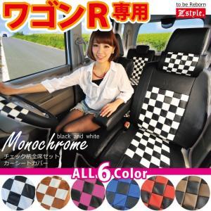 ワゴンR ワゴンRスティングレー シートカバー モノクロームチェック Z-style carestar