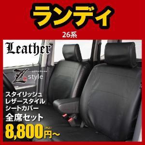 ランディ シートカバー 26系 車種専用 レザー ブラック carestar