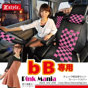 bB シートカバー かわいい ピングニア ブラック×ピンク チェック  Z-style 受注オーダー生産 約45日後のお届け(代引き不可)|carestar