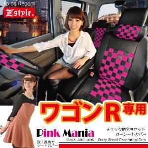 シートカバー ワゴンR ピンクマニア ブラック&ピンク Z-style|carestar