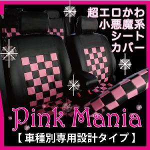 MRワゴンMF21S車種専用ピンクマニアシートカバー ブラック&ピンク|carestar