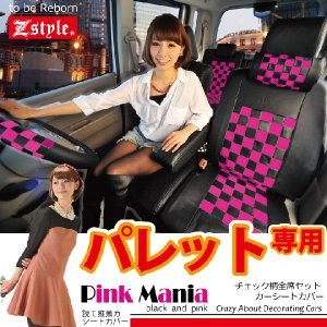 パレット・パレットSW シートカバー MK21S 車種専用 ピンクマニア ブラック&ピンク オーダー受注生産 代引き不可|carestar