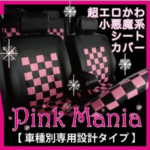 ルークスML21S車種専用ピンクマニアシートカバー ブラック&ピンク|carestar