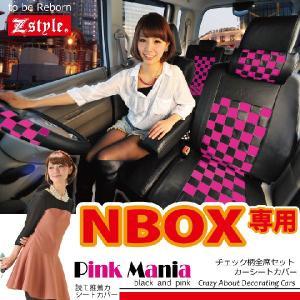 NBOX シートカバー ピンクマニアチェック z-style|carestar