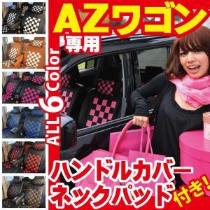 シートカバー AZワゴン チェック柄 MJ21S MJ22S 車種専用 コーディネートセット|carestar