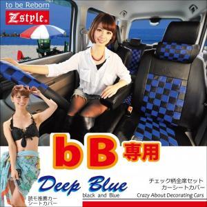 bB シートカバー QNC 車種専用 ディープブルー チェック z-style 受注オーダー生産 約45日後のお届け(代引き不可)|carestar