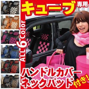 シートカバー キューブ 車種専用 ハンドルカバー ネッククッション 付属 チェック柄 コーディネートセット Z-style|carestar