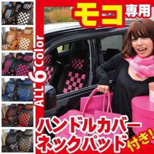 車種専用シートカバー モコ チェック柄 MG33S コーディネートセット プレイド|carestar