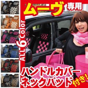 旧車 ムーヴ [ DAIHATSU MOVE ] 専用 シートカバー コーディネートセット チェック柄 ※オーダー生産【約45日後のお届け】代引き不可|carestar