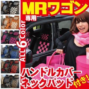 MRワゴン シートカバー ハンドルカバー ネッククッション 3点セット MF21S|carestar