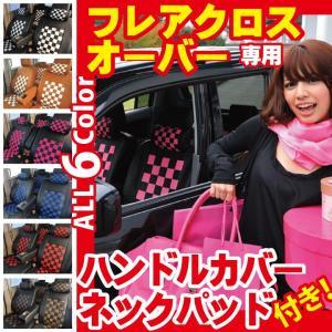 マツダ フレアクロスオーバー シートカバー Z-style チェック柄 コーディネート セット 軽自動車 車種専用|carestar