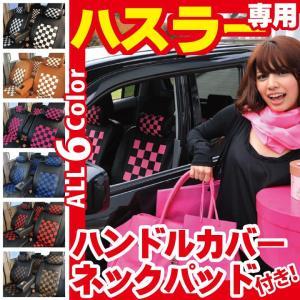 スズキ ハスラー シートカバー チェック柄 コーディネート セット 軽自動車 車種専用 Z-style|carestar