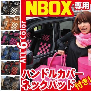 ホンダ NBOX シートカバー コーディネート セット 軽自動車 車種専用シートカバー Z-style|carestar
