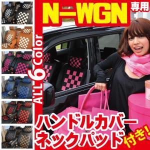 シートカバー N-WGN (エヌ・ワゴン) Z-style チェック柄 コーディネート セット|carestar