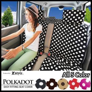 シートカバー ポルカドット 水玉 エプロンタイプ 軽自動車 全席セット z-style|carestar