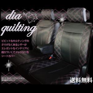 シートカバー 軽自動車汎用タイプ ピンクダイヤキルティング セット内容:前席シートカバー、肘掛カバー...