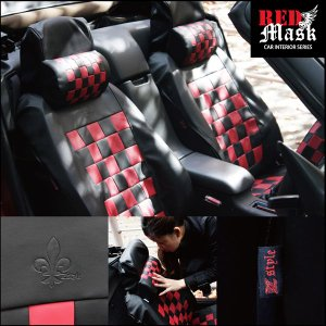 2シーター車汎用レッドマスクシートカバー 【汎用シートカバー】|carestar