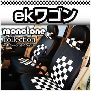 ekワゴンH82W車種専用モノトーンチェックシートカバー|carestar