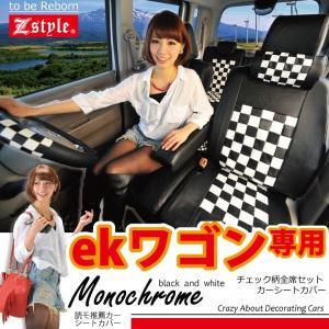 シートカバー ミツビシ ekワゴン 車種専用 モノトーンチェック 白黒 レザー|carestar