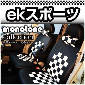 ekスポーツH82W車種専用モノトーンチェックシートカバー|carestar