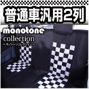 普通車汎用モノトーンチェックシートカバー 【汎用シートカバー】|carestar