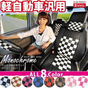 車種や型式を問わず装着可能な 軽自動車 汎用タイプ モノクローム チェック シートカバー 【汎用シートカバー】|carestar