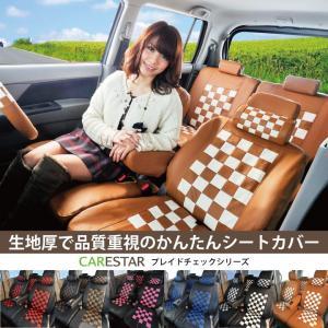 モコMG21S車種専用モノトーンチェック車シートカバー|carestar