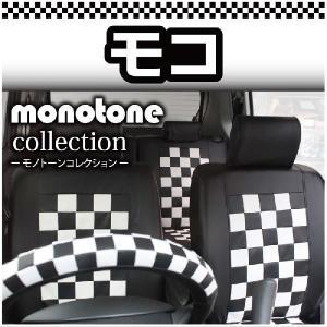 シートカバー モコ 車種専用 MG33S モノトーンチェック 白黒|carestar