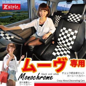 ムーヴ シートカバー 後期 LA100S・LA110S モノクロームチェック z-style carestar
