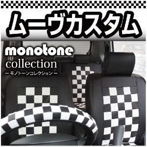 ムーヴカスタム【L175S・L185S】車種専用モノトーンチェックシートカバー|carestar