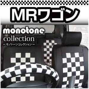 MRワゴンMF33S車種専用モノトーンチェックシートカバー|carestar