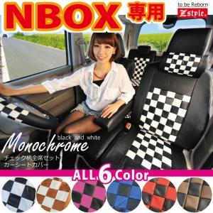 ホンダ NBOX シートカバー モノクロームチェック 軽自動車 車種専用シートカバー z-style|carestar