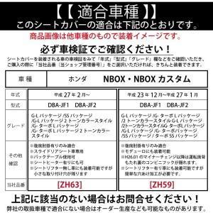 ホンダ NBOX シートカバー モノクロームチェック 軽自動車 車種専用シートカバー z-style|carestar|06