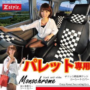 パレット シートカバー モノクロームチェック Z-style オーダー受注生産 代引き不可|carestar