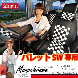 シートカバー パレットSW 車種専用 モノクロームチェック z-style|carestar
