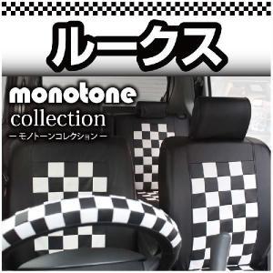 ルークス車種専用ML21Sルークス専用モノトーンチェックシートカバー|carestar