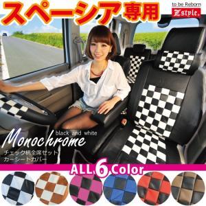シートカバー スペーシア 車種専用 モノクロームチェック 白黒 レザー|carestar
