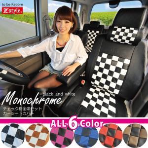 スバル ステラ (STELLA)シートカバー モノクローム チェック レザー 全6色 軽自動車 普通車 車種専用 Z-style|carestar